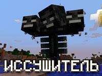 Иссушитель Моб-Босс в MineCraft