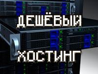 Дешёвый хостинг MineCraft