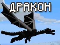 Дракон MineCraft