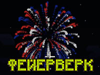 Фейерверк в MineCraft