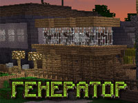 Генераторы в игре MineCraft