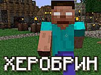Херобрин в MineCraft