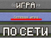 Как играть MineCraft по сети