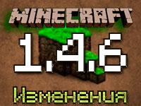 Изменения в MineCraft 1.4.6