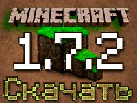 ��������� � ������� MineCraft 1.7.2