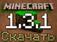 Изменения версии MineCraft 1.3.1