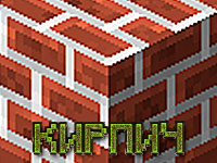 Кирпичи в MineCraft