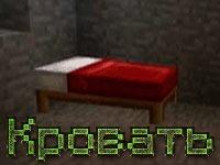 Кровать в MineCraft