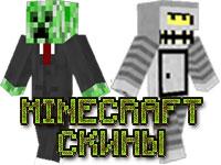 Для чего нужны Minecraft скины