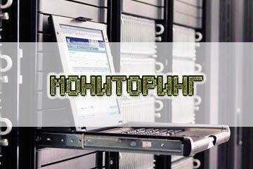 Мониторинг серверов MineCraft