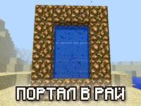 Портал в Рай MineCraft