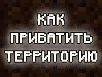 Как приватить территорию в MineCraft