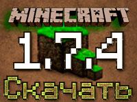 Скачать бесплатно MineCraft 1.7.4