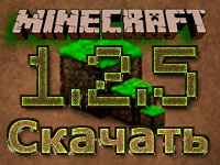 ������� MineCraft 1.2.5