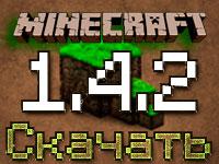 Скачать MineCraft 1.4.2