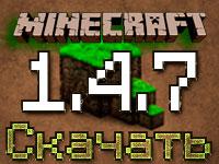Скачать MineCraft 1.4.7