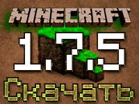 ������� MineCraft 1.7.5