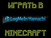 Создать сервер hamachi для MineCraft