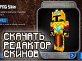 Скачать редактор скинов MineCraft