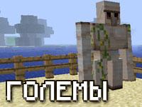 Железный и снежный големы в MineCraft