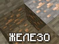 Железо в MineCraft