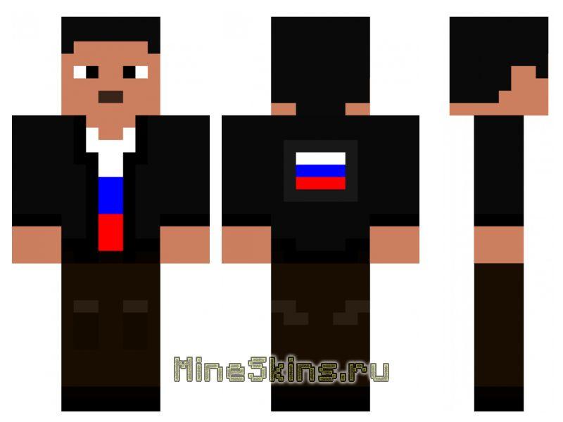 Скин  русский парень